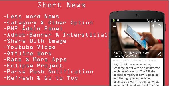 ShortNews